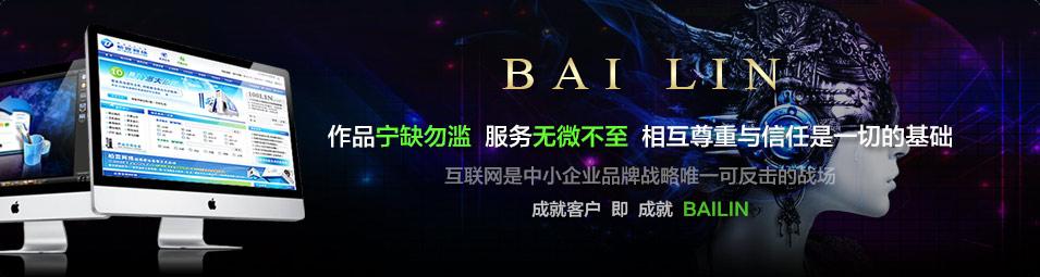 beplay体育ios版柏霖网络公司