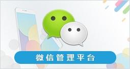 beplay体育ios版柏霖网络微信管理平台