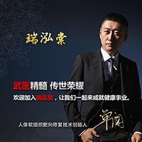瑞泓棠 - 人体软组织靶向修复技术